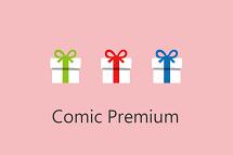 【随時更新!】未来屋書店の購入特典付きコミック特集!