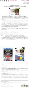 プレスリリース_20140502でんぱ2