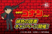 劇場版「名探偵コナン 緋色の弾丸」公開記念!