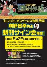【イベント情報】ゲームセンターCX有野課長とナゾトクアーガの塔 第2期