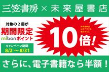 【一部店頭で対象本がポイント10倍】三笠書房×未来屋書店 フェア開催!