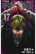 呪術廻戦 17