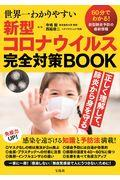 世界一わかりやすい新型コロナウイルス完全対策BOOK