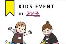 アシーネ店 キッズイベントの6月の予定