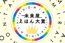 【第3回】未来屋えほん大賞 大賞決定