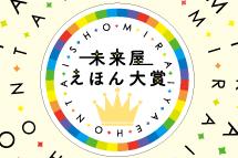 柴田ケイコさん の『パンどろぼうvsにせパンどろぼう』が大賞に輝きました。
