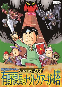 【イベント情報】ゲームセンターCX有野課長とナゾトクアーガの塔