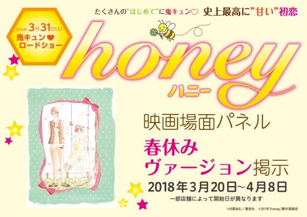 映画『honey』パネル展 ~春休みバージョン~