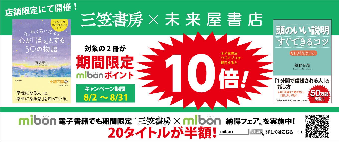 三笠書房×未来屋書店ポイント10倍フェア
