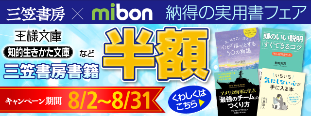 三笠書房×mibon 納得 半額フェア
