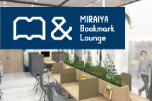 MIRAIYA Bookmark Lounge9月16日幕張店OPEN!