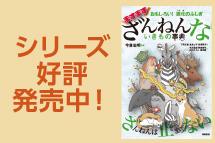 ざんねんないきもの辞典シリーズ 好評発売中!
